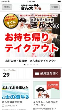 お好み焼・鉄板焼 きん太アプリ
